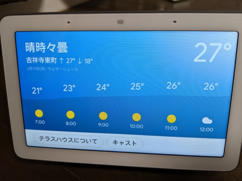 Google Nest Hubで天気を表示