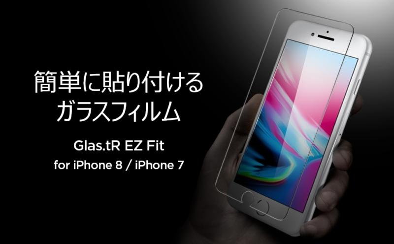 Spigen iPhone 8・7用保護ガラス「Glas.tR EZ Fit」
