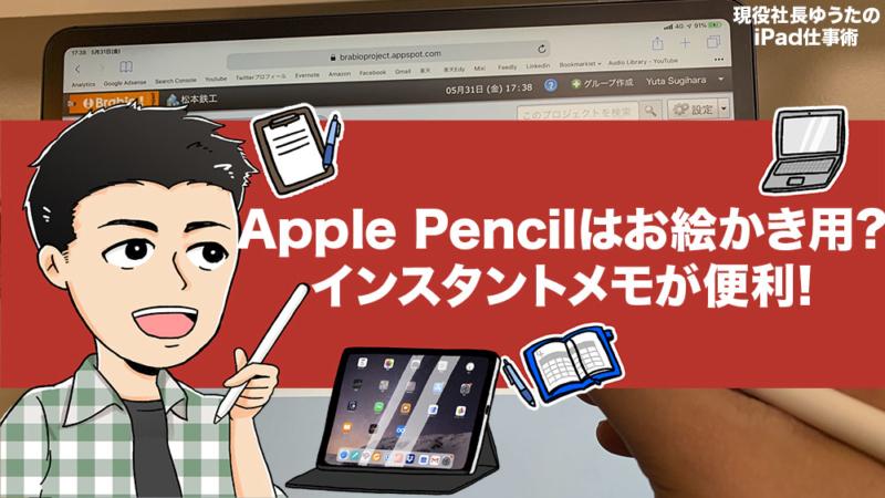 Apple Pencilは必要か