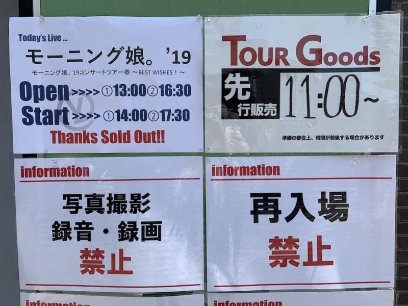 モーニング娘。'19コンサートツアー春 ~BEST WISHES!~岡山公演
