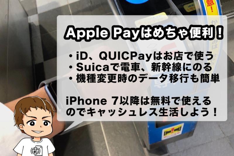 Apple Payは凄く便利なので、みんなに使って欲しい!