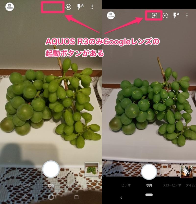 カメラ画面の比較