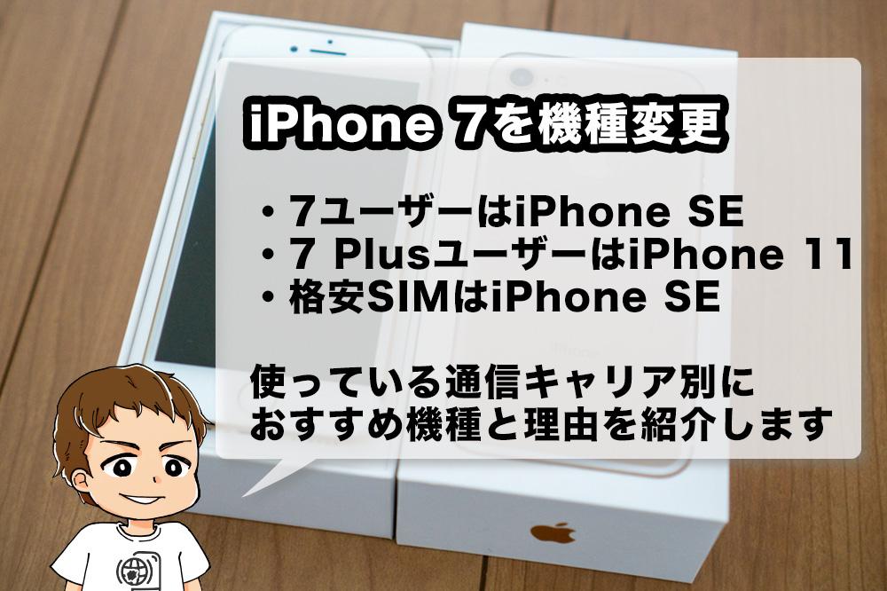 iPhone 7・7 Plusからの機種変更