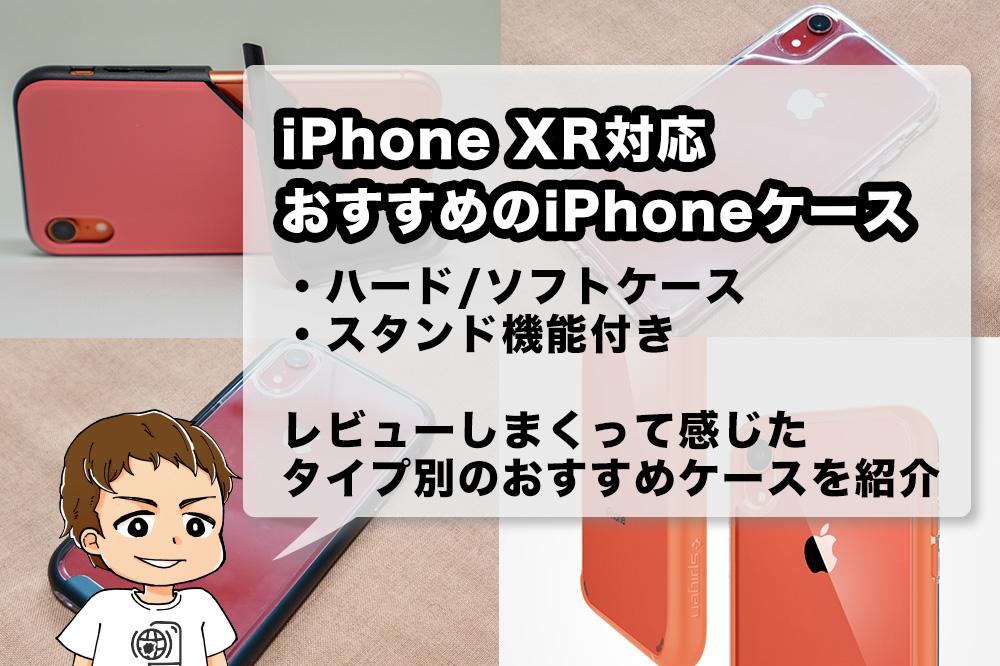iPhone XRおすすめケース4選