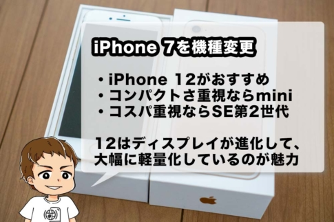 iPhone 7を機種変更