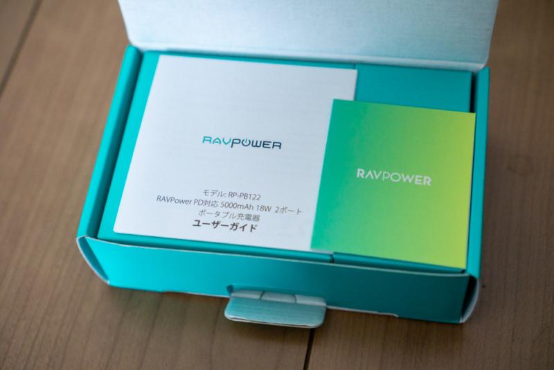 RAVPower RP-PB122開封後