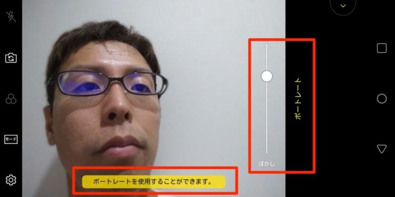 インカメラのみポートレートモードが使える