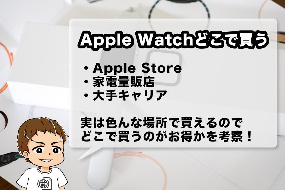 Apple Watchをどこで買うのがお得?