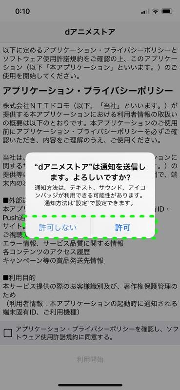 【dアニメストア】通知の許可