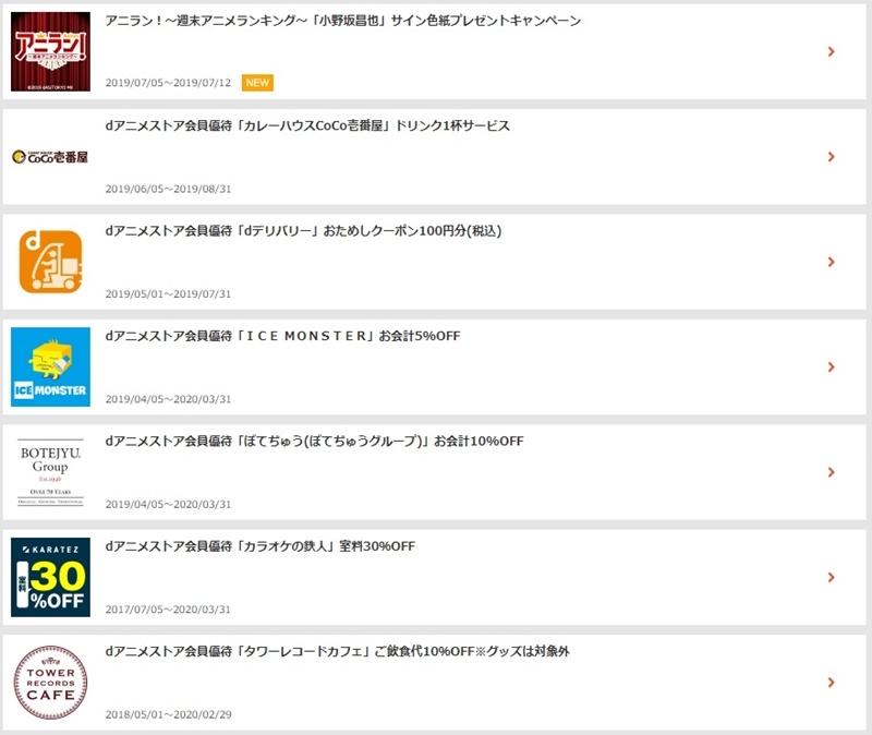 【dアニメストア】キャンペーン