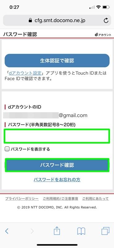 【dポイント投資】dアカウントにログイン