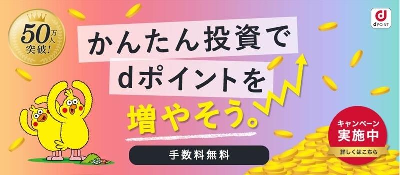 【dポイント投資】
