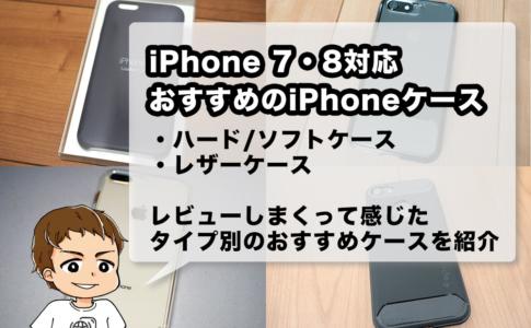 iPhone 8・7対応のおすすめケース