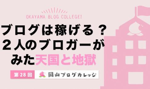 第28回岡山ブログカレッジ