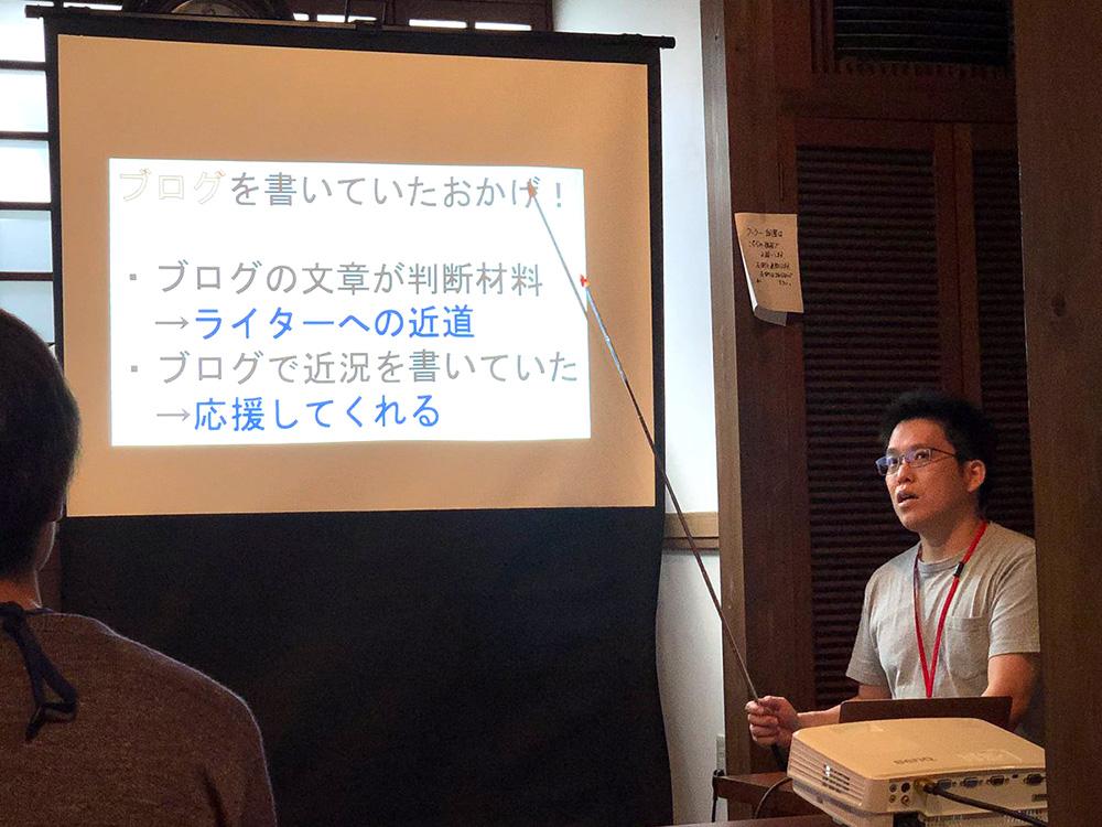 第26回岡山ブログカレッジレポート