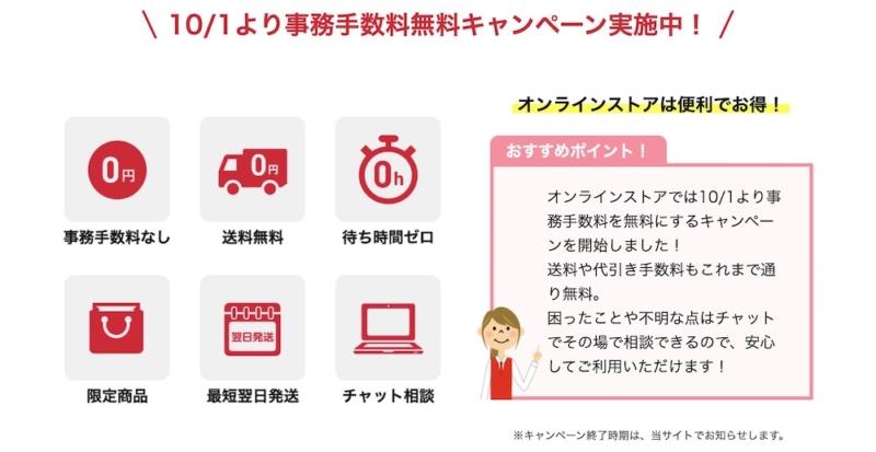 Y!mobile公式オンラインストア事務手数料無料