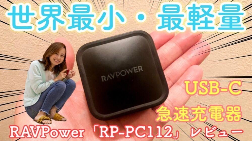 RAVPower 「RP-PC112」レビューゆりちぇるアイキャッチ