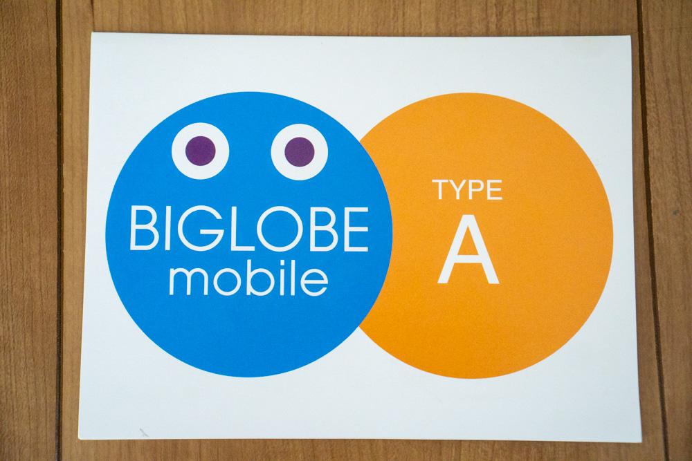 BIGLOBEモバイルの感想