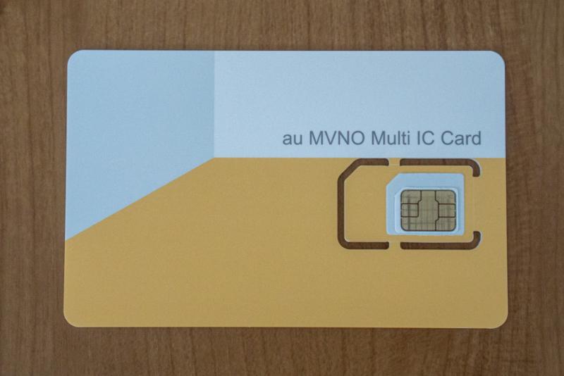 au系のMVNOサービス