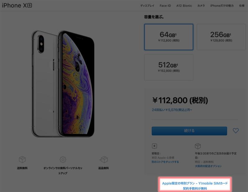 Apple Storeでの購入時にSIMが無料でもらえる