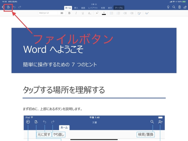 WordでのAirPrintの操作法1