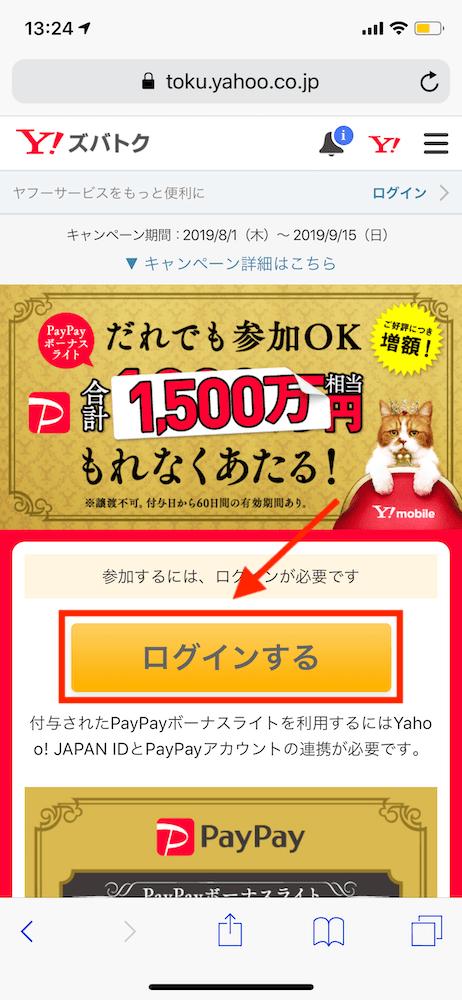 Y!mobile5周年ふてニャンくじやりかた