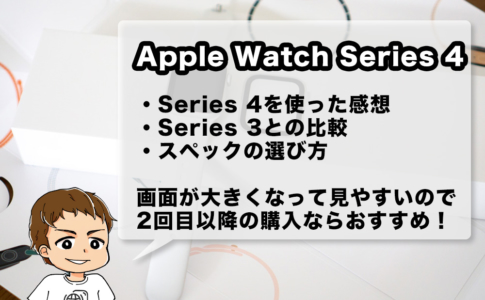 Apple Watch Series 4レビュー