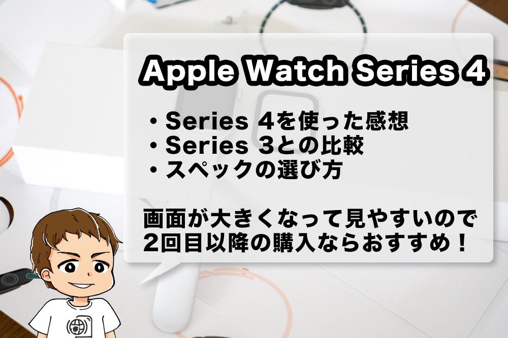 Apple Watch Series 4レビュー