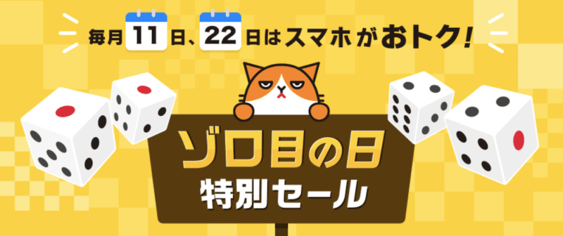 Y!mobileゾロ目の日特別セール