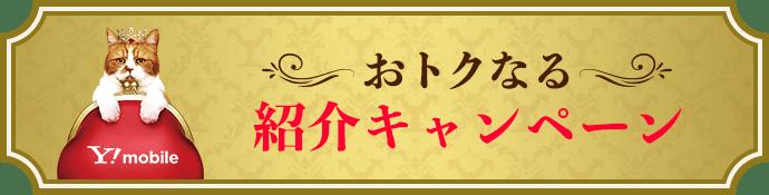 Y!mobile5周年おトクなる紹介キャンペーン