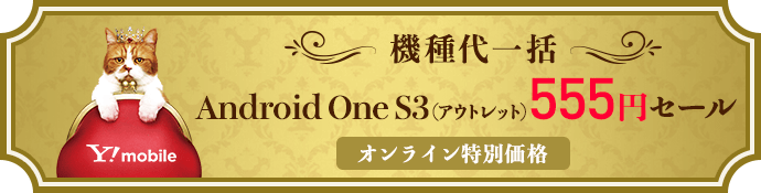 Y!mobile5周年アウトレットセール