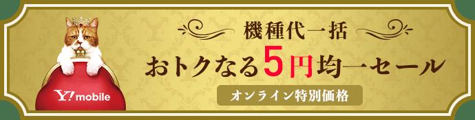 Y!mobile5周年おトクなる5円均一セール