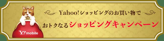 Y!mobile5周年おトクなるショッピングキャンペーン