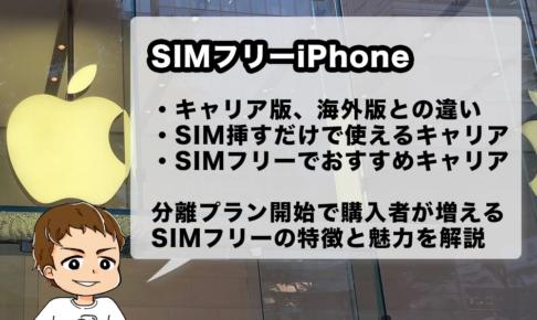SIMフリーiPhoneの魅力とおすすめのキャリア