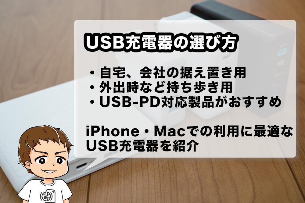 iPhone・Macで使いやすいUSB充電器のおすすめ