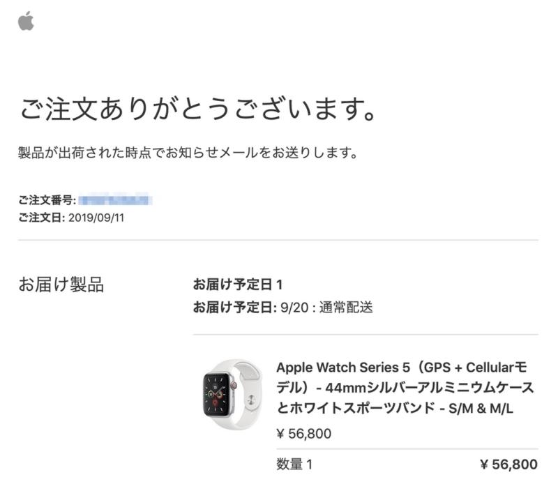 購入したApple Watch Series 5