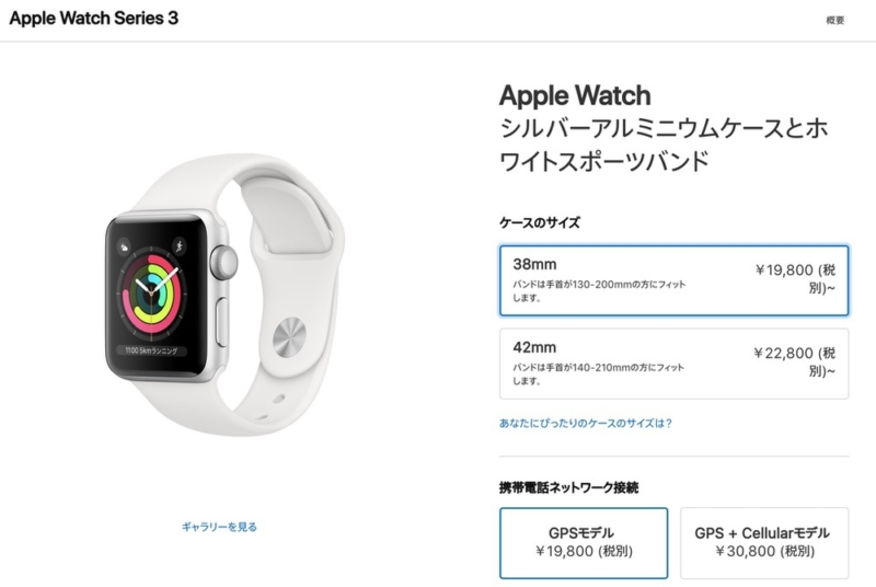 Apple Watch Series 3は大幅値下げ