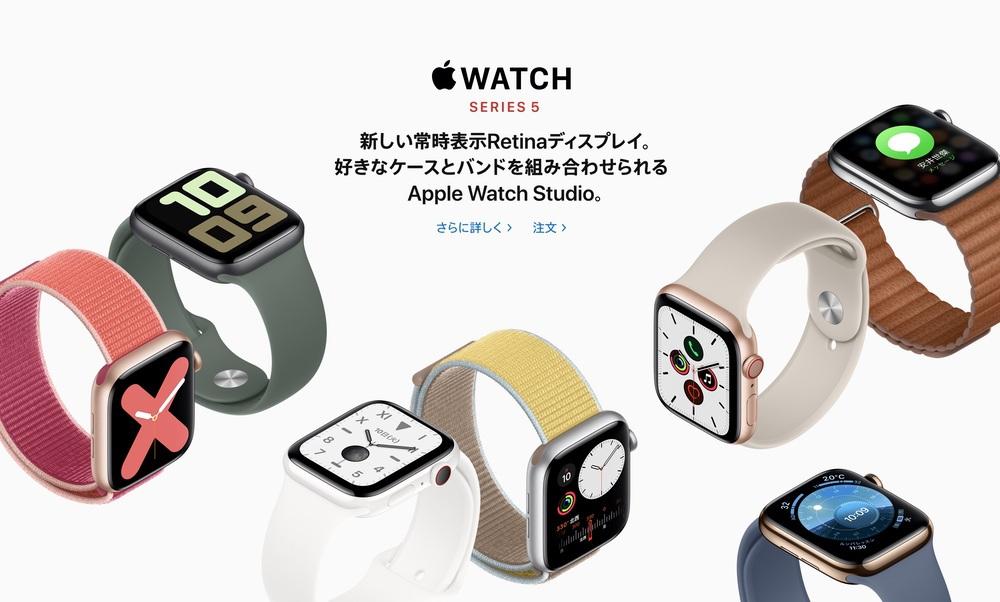 常時表示ディスプレイに対応したApple Watch Series 5