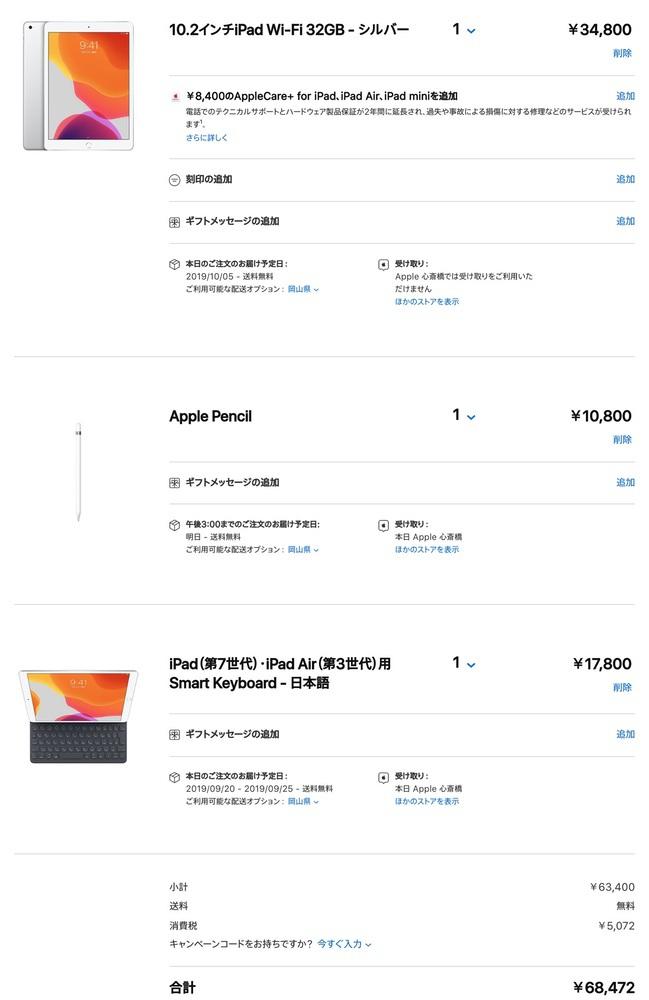 iPadのフルセット