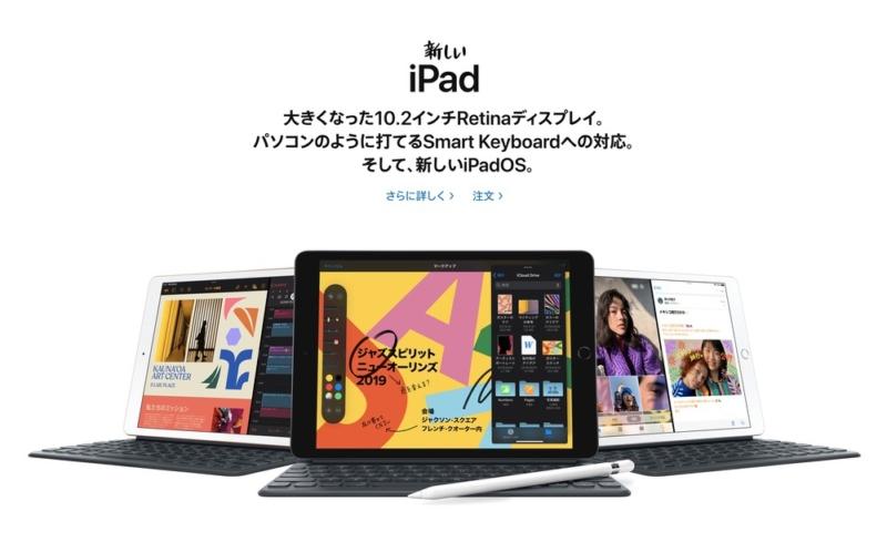 第7世代iPad発表