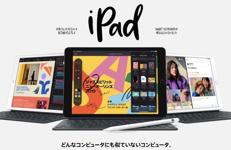 第7世代iPad