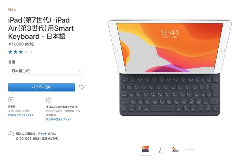 Smart KeyboardはiPad Air用と共用