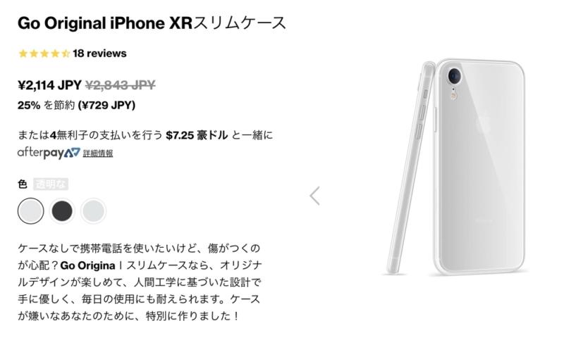 KASE「Go Original iPhone XRスリムケース」