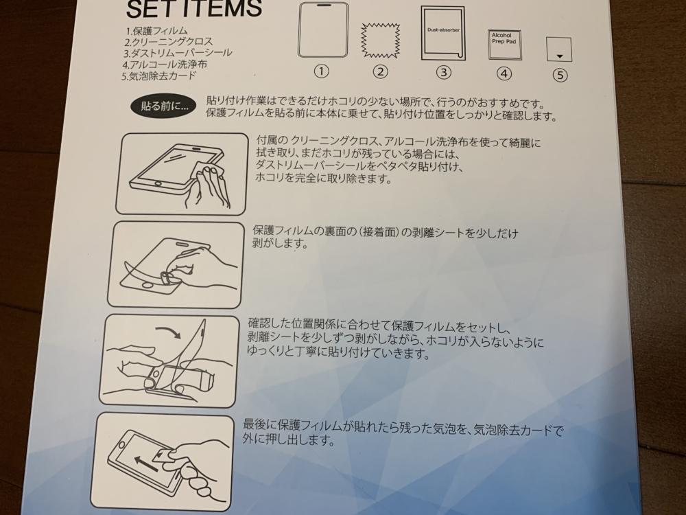 裏面には画面保護シートの貼り方が書いてあります
