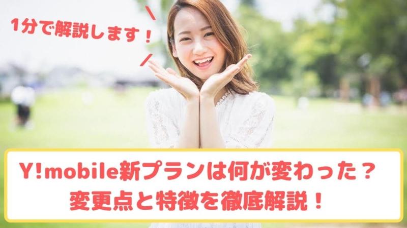 Y!mobile新料金プラン解説ゆりちぇるアイキャッチ