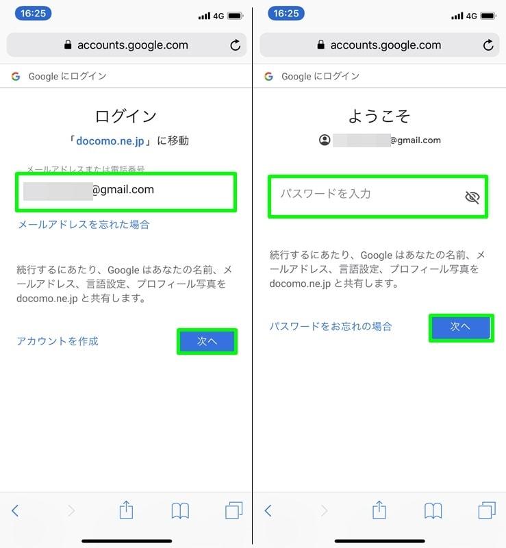 【dアカウント】Gmailアドレスで作成