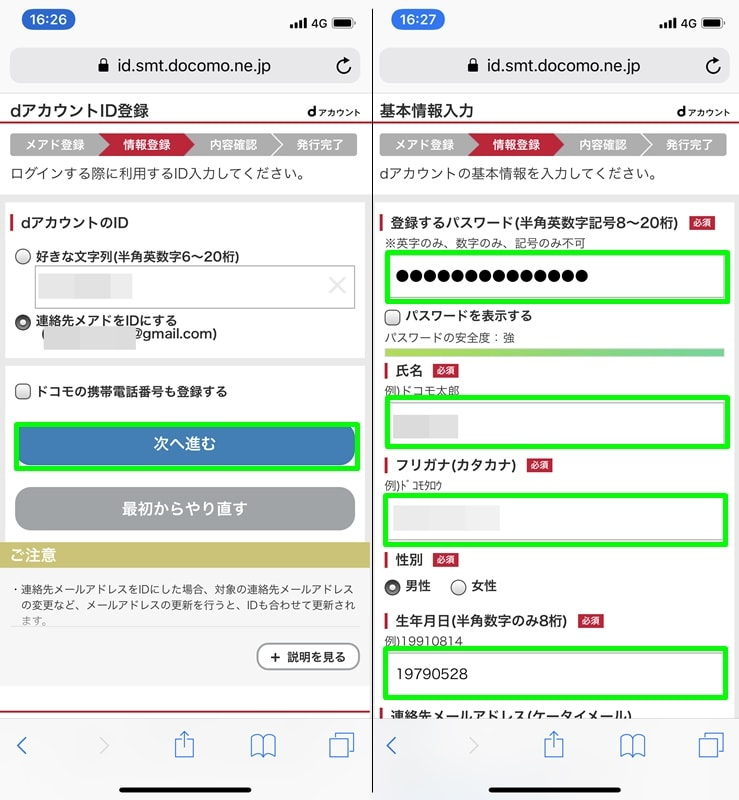 【dアカウント】情報登録