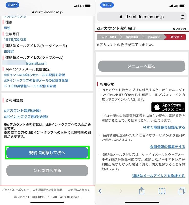 【dアカウント】発行完了