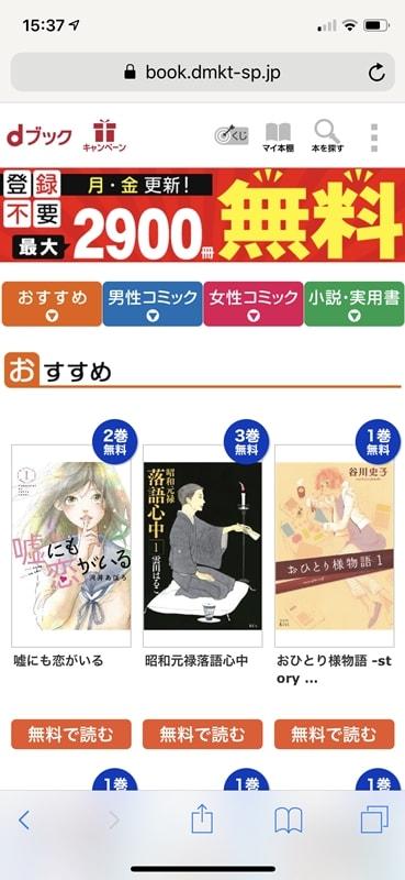 【dブック】無料作品