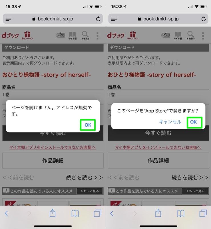 【dブック】アプリのダウンロード